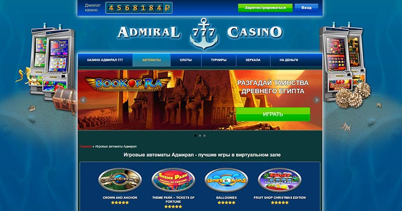 игровые автоматы Адмирал 777